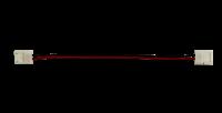 Соединитель LS35-CC 20см ASD